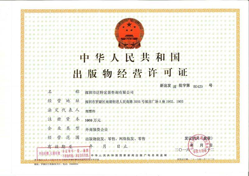 中华人民共和国出版物经营许可证
