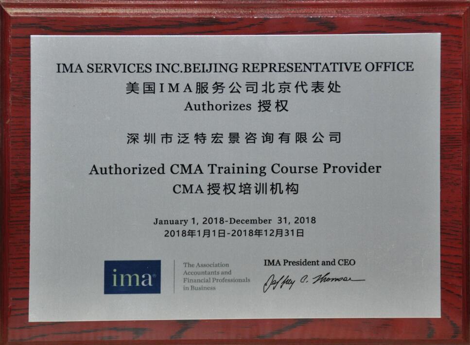 """宏景国际教育荣获2018美国管理会计师协会授权CMA培训机构"""""""